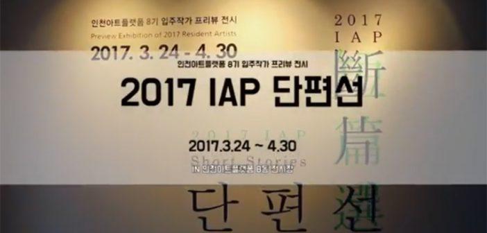 2017 IAP 단편선 – 인천아트플랫폼 8기 입주작가 프리뷰 전시