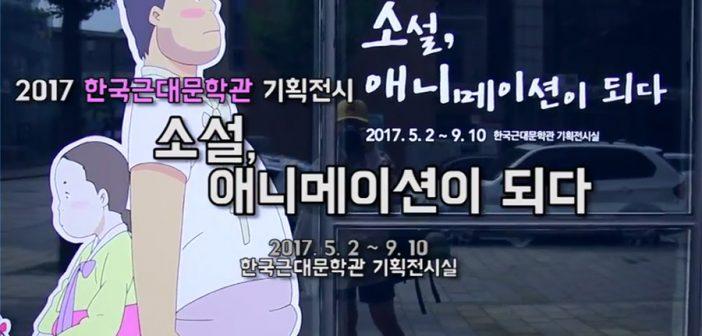 2017 한국근대문학관 기획전시 <소설,애니메이션이 되다>