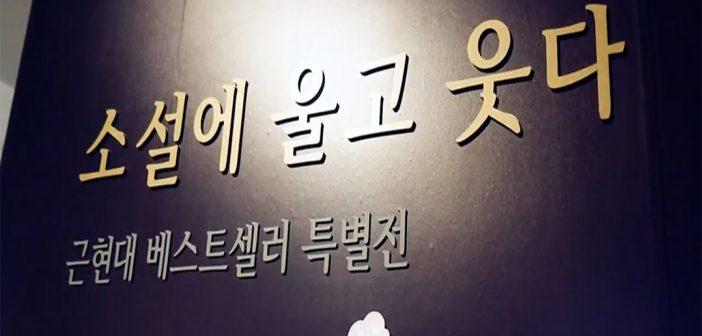 근현대베스트셀러 특별전 – 소설에 울고 웃다