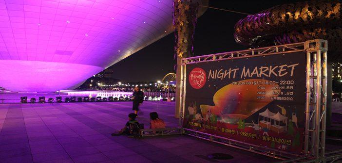 환상의 낭만夜시장…2018 트라이보울 문화예술마당 나이트마켓