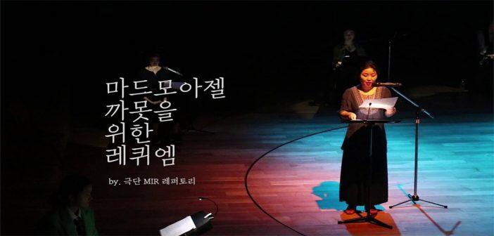 """""""극단 MIR 레퍼토리"""" 입체낭독공연"""" <br><마드모아젤 까못을 위한 레퀴엠>"""