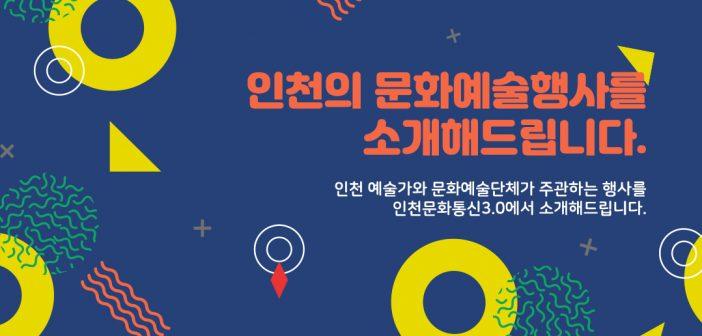 인천의 문화예술행사를 소개해드립니다.