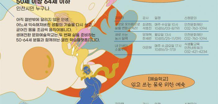 신중년의 두 번째 삶을 위한 배움,  인천 생애전환 문화예술학교 개강