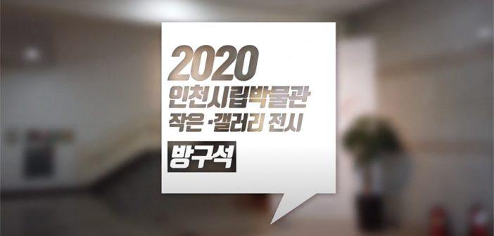 """[시민영상기자_곽은비] 인천시립박물관 작은. 갤러리전시 """"방구석 전시관람"""""""
