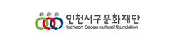 인천서구문화재단